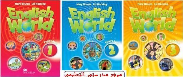 جميع مذكرات منهج   English World من الصف الاول الى السادس الابتدائى