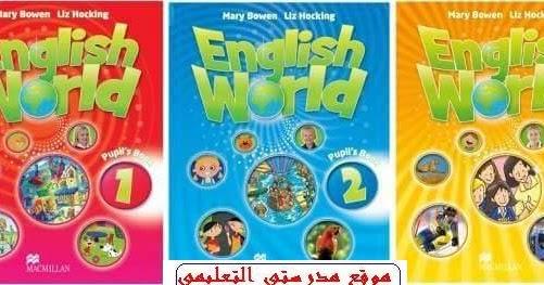تحميل كتاب english world