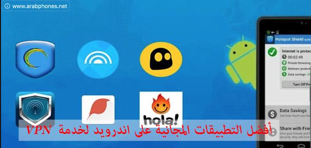 أفضل تطبيقات وخدمات VPN المجانية على اندرويد