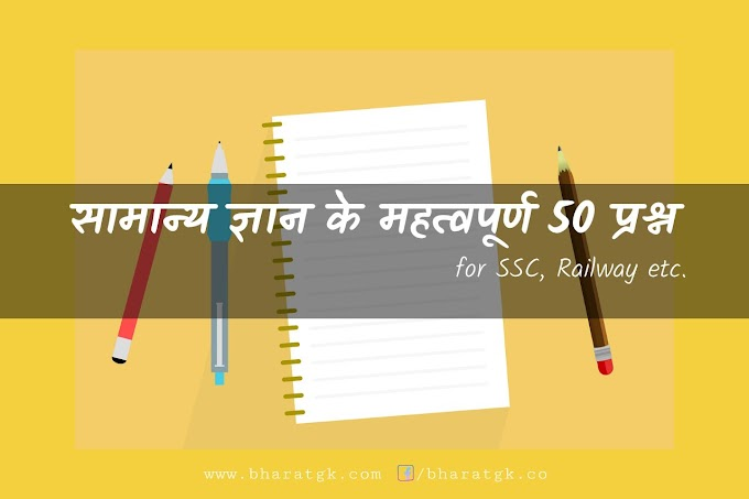 GK in Hindi - Political Science : 50 Most Important Question Part - 01