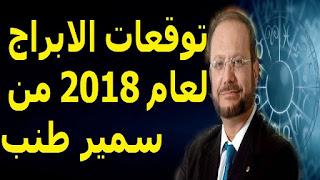 توقعات الابراج لعام 2018 من سمير طنب