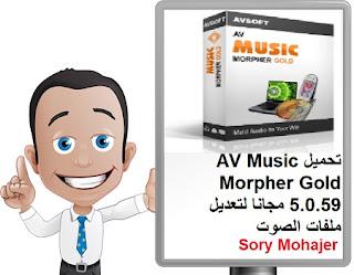 تحميل AV Music Morpher Gold 5.0.59 مجانا لتعديل ملفات الصوت