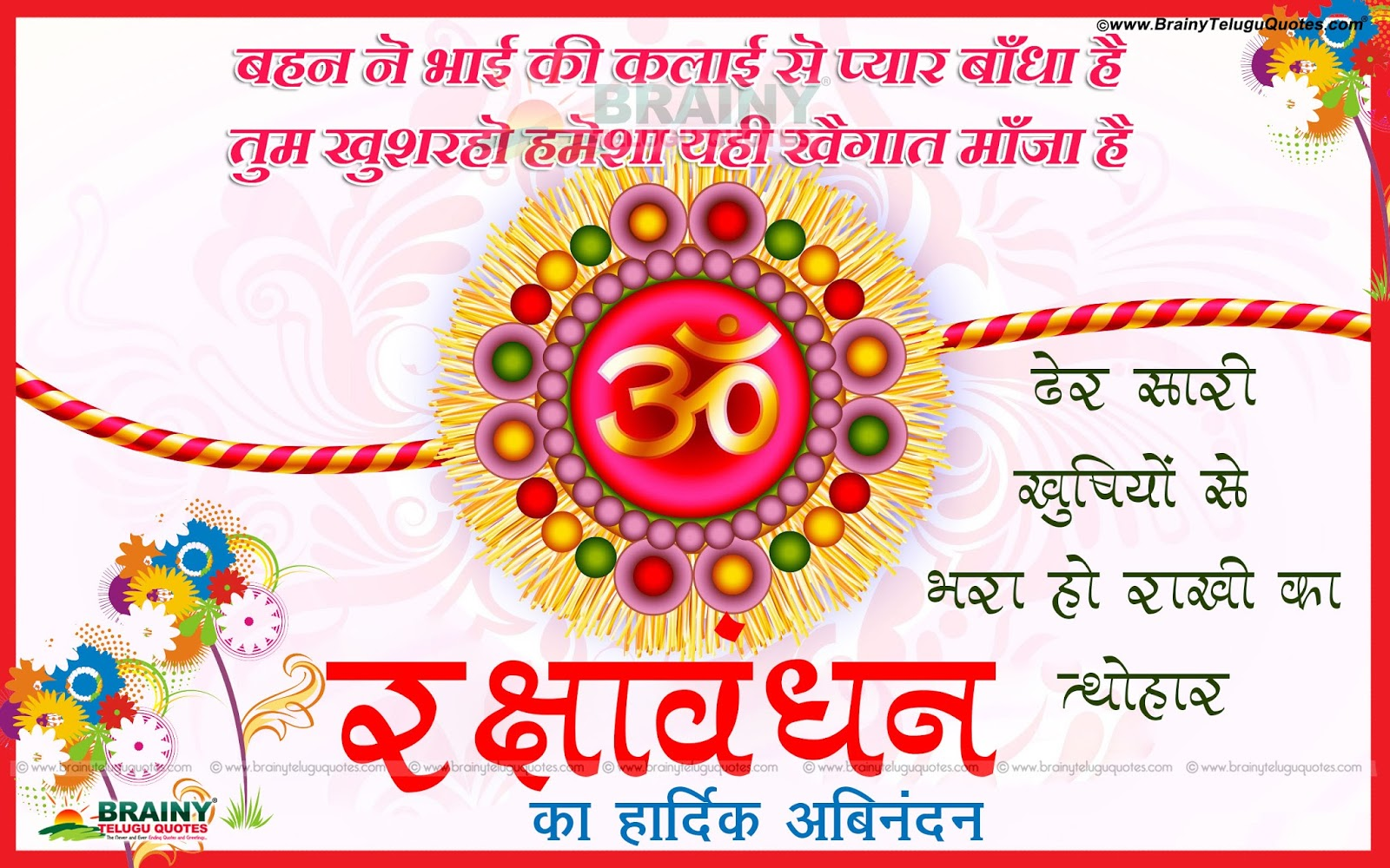 Raksha Bandhan Wishes For Sister Sms Sayari Hd Photos 2017 A2z