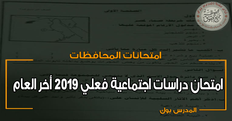 امتحان دراسات للصف الرابع الابتدائي الترم الثاني 2019 ادارة شمال بورسعيد التعليمية أخر العام