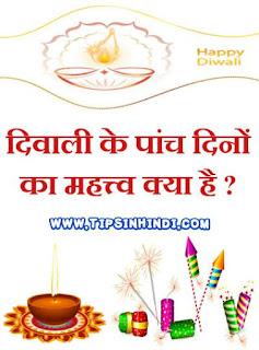 diwali-hindi-story-essay-image