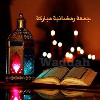 صور بوستات عن رمضان، احلى منشورات 2018 عن قرب رمضان 6b3340a4909c3c7fa5b1