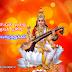 Saraswathi Puja Aayudha Puja Kavithai Images 2017