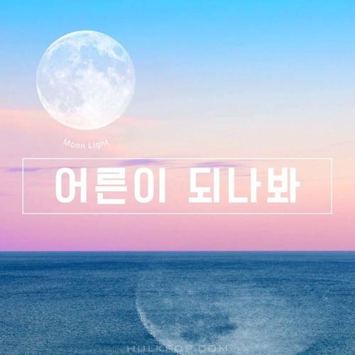Moonlight – Growing Up – Single