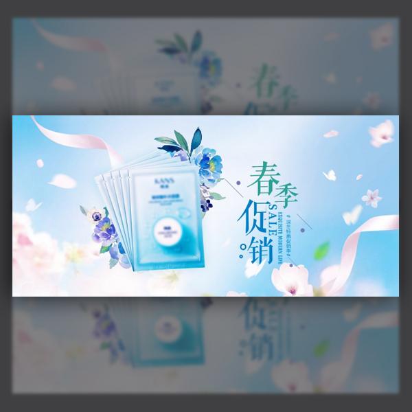 Spring mask promotion poster design free psd templates