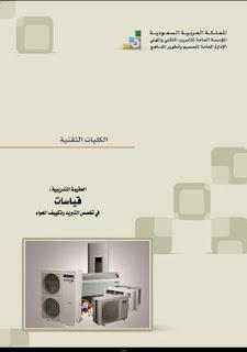 القياسات في التبريد والتكييف pdf