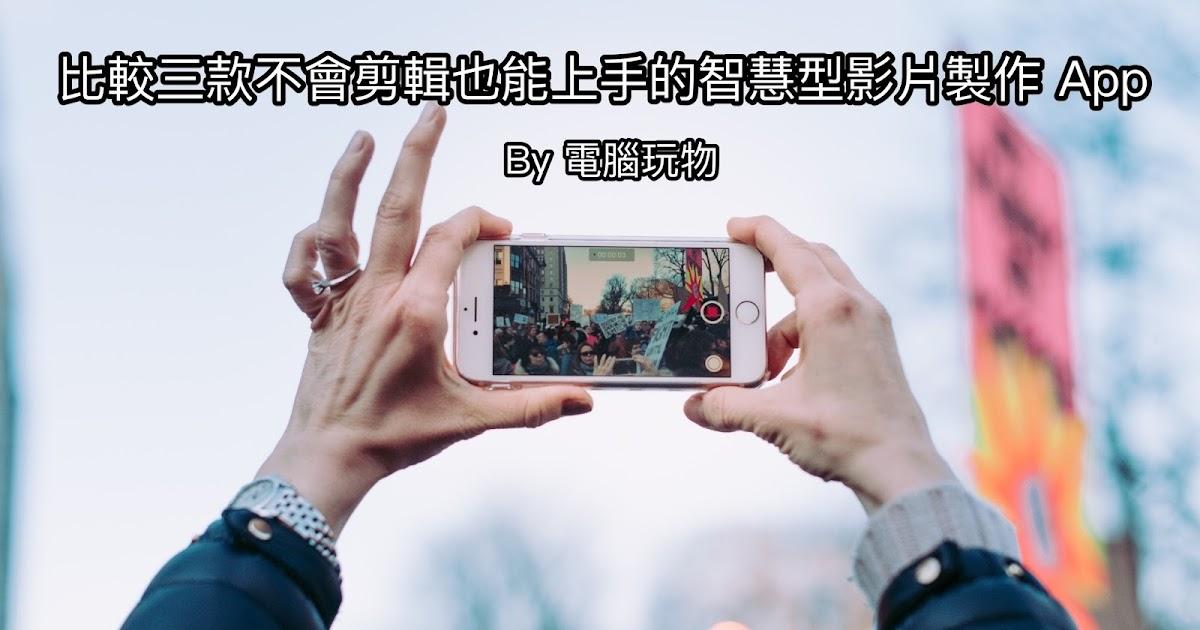 免費 AI 影片製作 App 推薦,在 Windows Story Remix 登場前