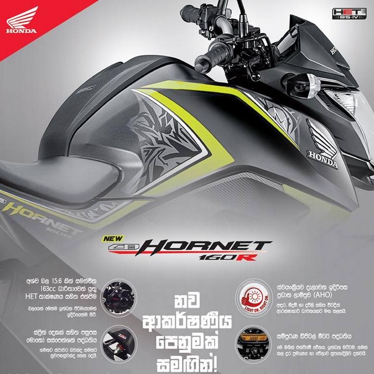 Honda Car Company In Sri Lanka