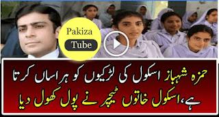 Hamza Shahbaz scandal