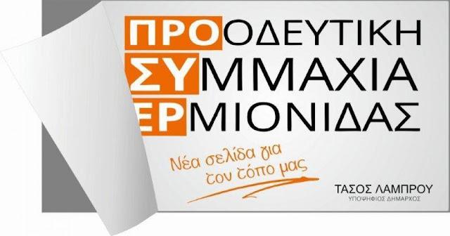 Εγκαίνια του εκλογικού κέντρου της Προοδευτικής Συμμαχίας στην Ερμιόνη
