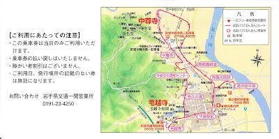 岩手県交通 平泉町巡回バス「るんるん」一日乗車券 裏面