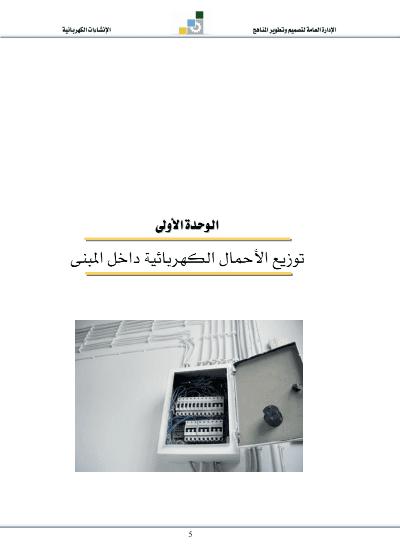 حساب الاحمال الكهربائية pdf
