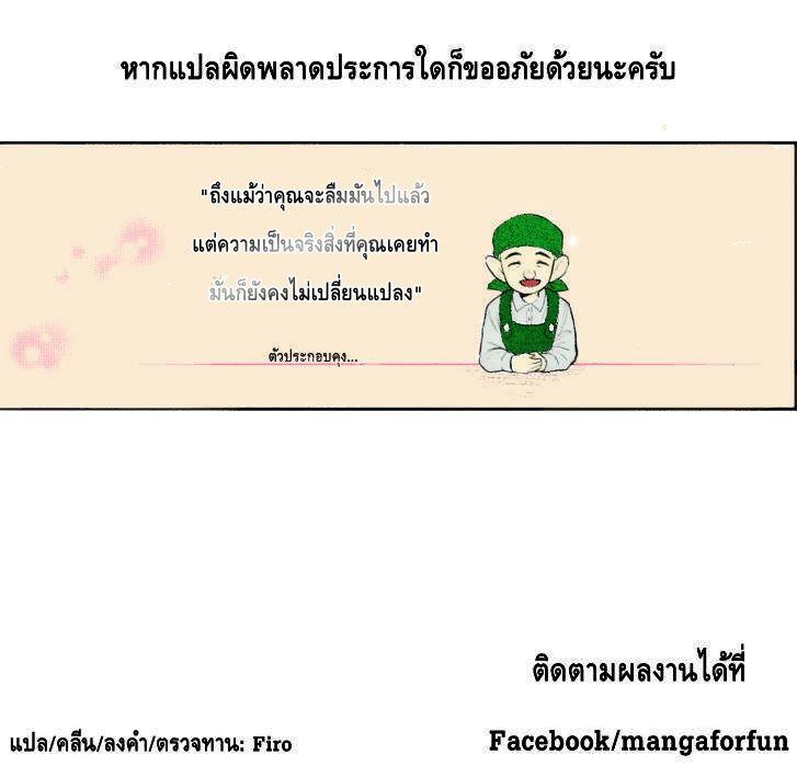 อ่านการ์ตูน Maou no Ore ga Dorei Elf wo Yome ni Shitanda ga Dou Medereba Ii ตอนที่ 4 หน้าที่ 39
