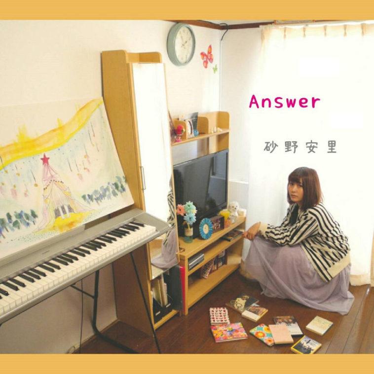 [Single] 砂野安里 – Answer / ワンルーム (2017.03.17/MP3/RAR)