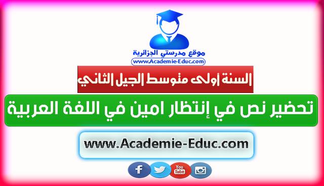 تحضير نص في إنتظار امين في اللغة العربية للسنة اولى متوسط الجيل الثاني