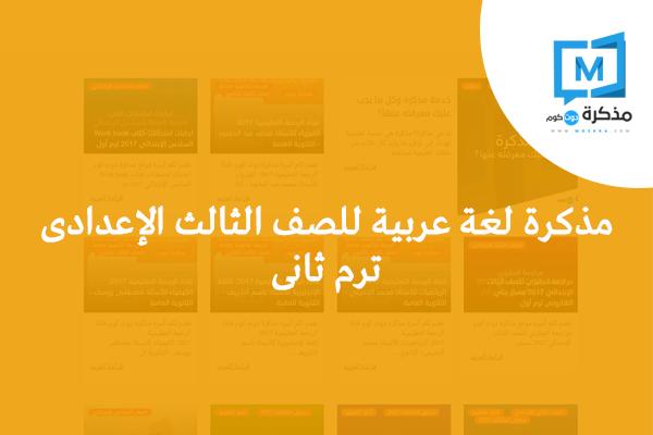 مذكرة لغة عربية للصف الثالث الإعدادى ترم ثانى