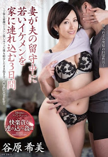 VEC-219 Wife Sex Repeatedly Hugging Each Other Remain Bound Even After Was Tokoton Fun Gone In 3 Days To Polite Caress To Bring Home A Young Handsome In The Absence Of Her Husband – Nozomi Tanihara