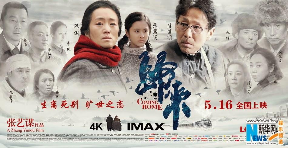 Regreso a Casa - Coming Home - pelicula - Zhang Yimou - poster