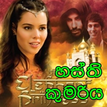Hasthi Kumariya -18 Last Episode