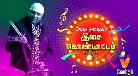 Drum's Sivamani's Isai kondattam | Tamil New Year 2018