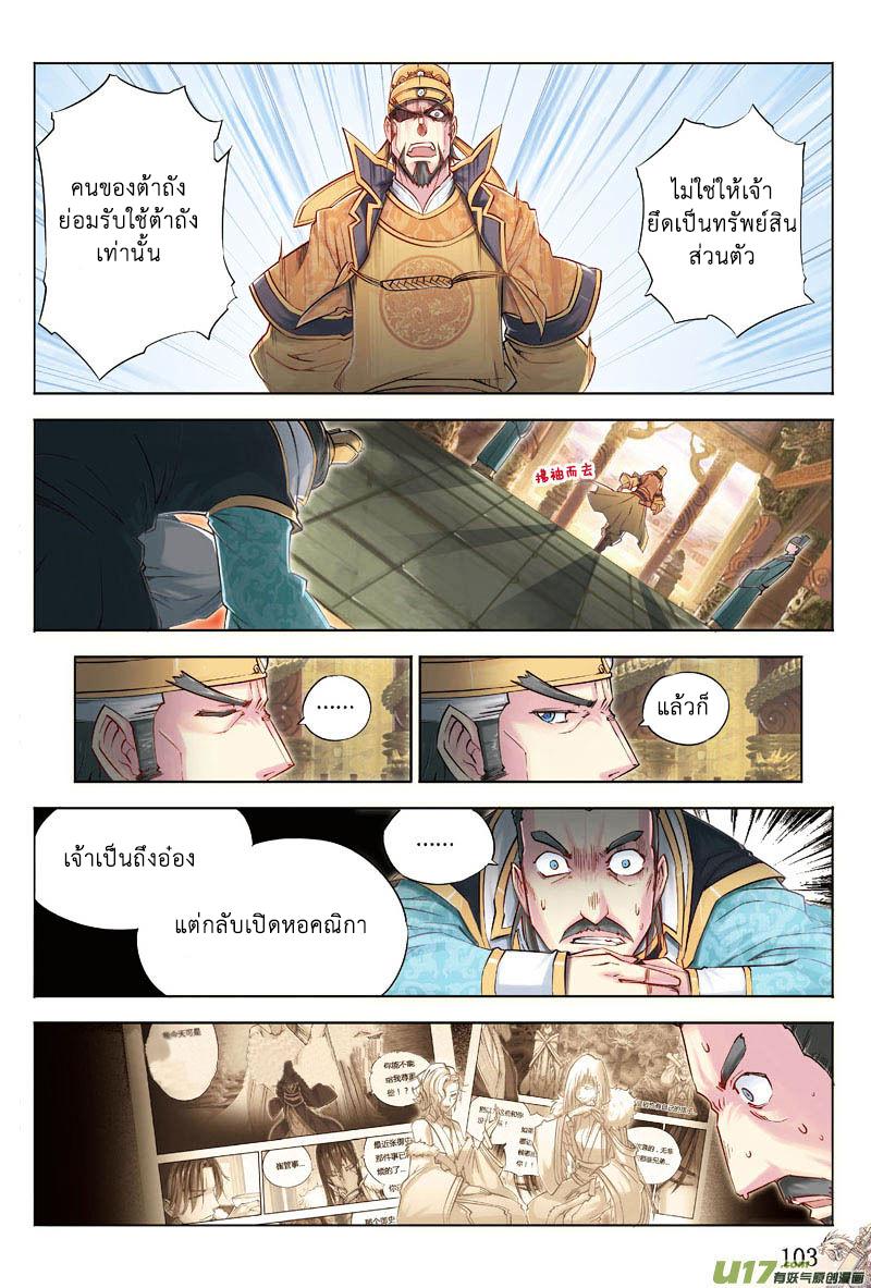 Jiang Ye ตอนที่ 17 หน้า 12