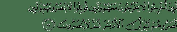 Surat Al-Hasyr Ayat 12