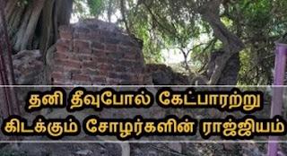 Cholan | Tamilar history – 44 | Bioscope