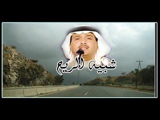 شبيه الريح - محمد عبده