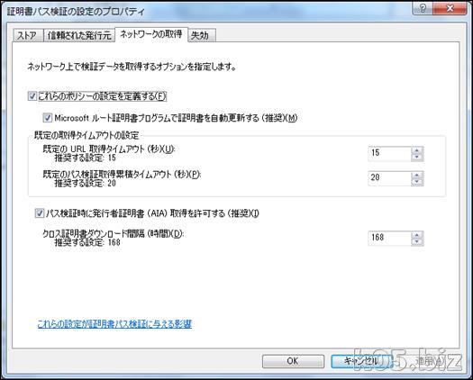 microsoft 社 ルート 証明 書 ダウンロード サイト