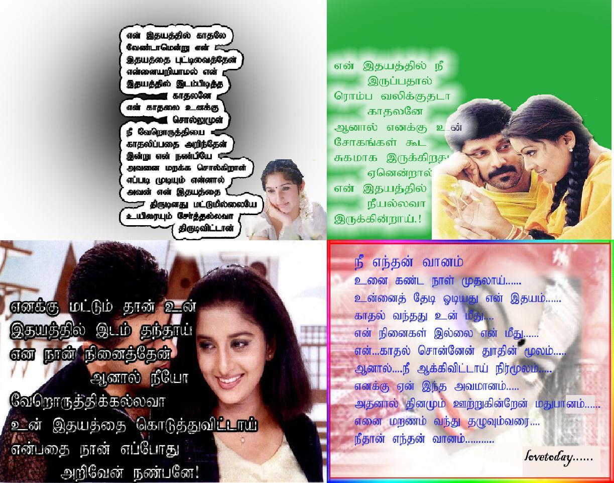 Tamil On Twitter Kadhal Mannan Gemini: Kadhal Kavithaigal: Pictures