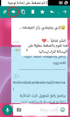 شرح طريقة, إرسال رسائل جماعية, لقروبات الواتس اب whatsapp