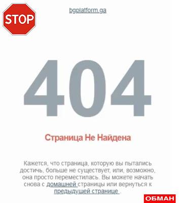 Стоп - ОБМАН!