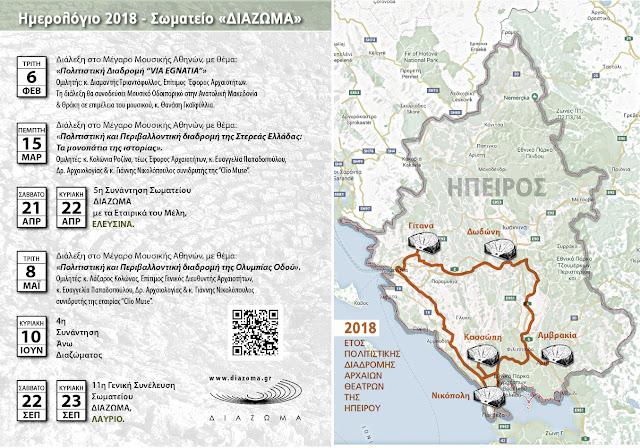 Διαζωματικό ημερολόγιο 2018 αφιερωμένο στην «Πολιτιστική Διαδρομή των αρχαίων θεάτρων της Ηπείρου»