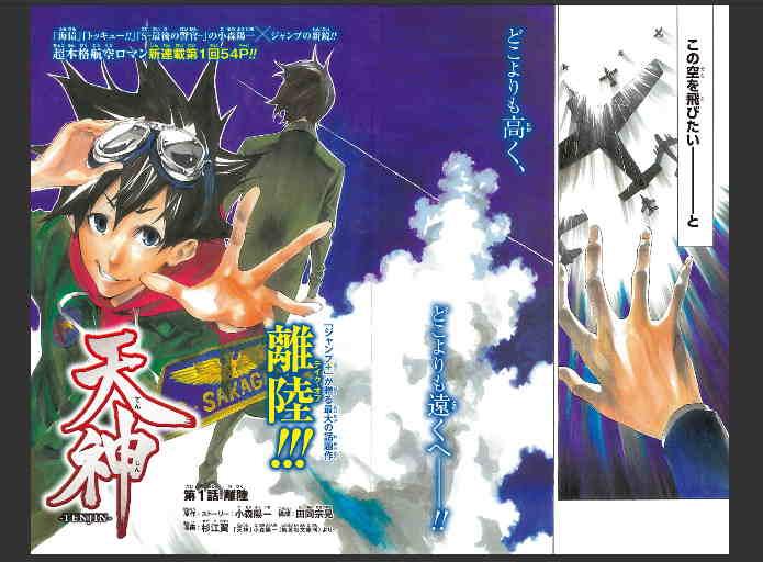 Manga Tenjin Air Combat Berakhir pada 29 Mei