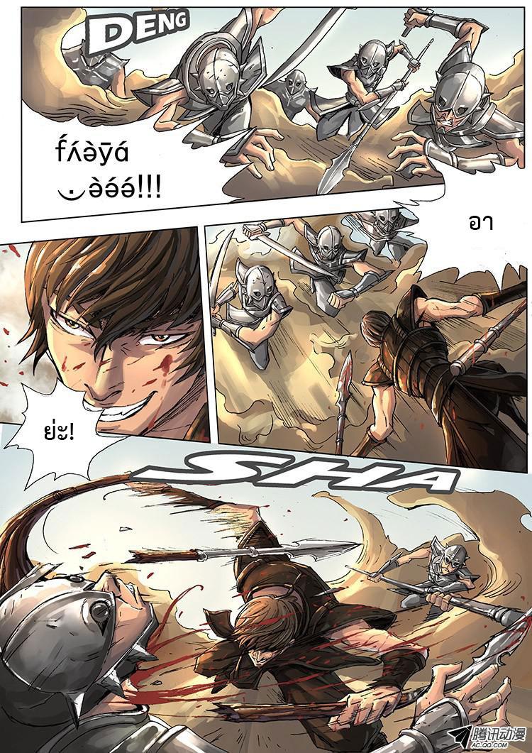 อ่านการ์ตูน Tangyan in the other world 4 ภาพที่ 2