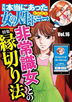 本当にあった女の人生ドラマ Vol.16 非常識女との縁切り法 raw zip dl