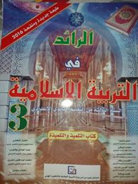 تحميل كتاب الرائد في التربية الإسلامية للسنة الثالثة إعدادي - مقرر جديد 2016