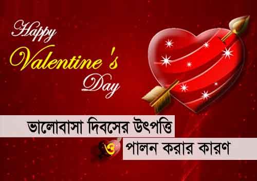 Valentines Day image 2019
