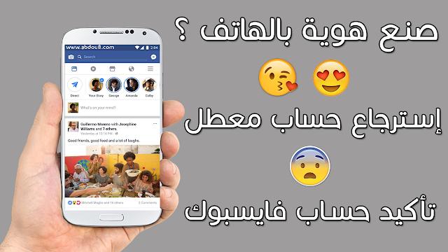 أفضل تطبيق لصنع هوية إحترافية بإستعمال هاتفك فقط | تأكيد و إسترجاع حساب فايسبوك 2017