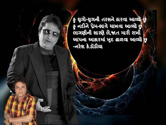 हु युगो-युगनी तरसने ठारवा आव्यो छुं Gujarati Muktak By Naresh K. Dodia