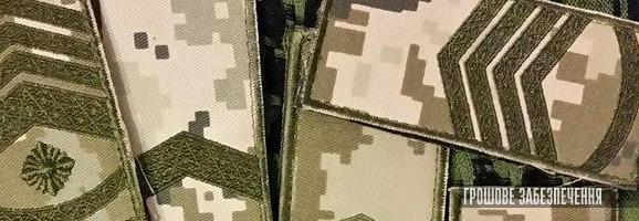 грошове забезпечення військовослужбовців ЗСУ
