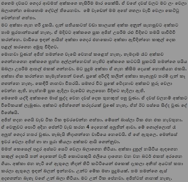 Sinhala Wal Katha: Samiya Nethi Athare 8