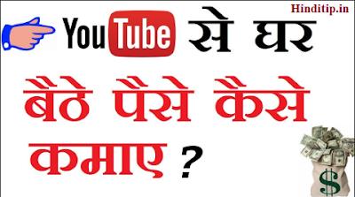 youtube se online paise kamana