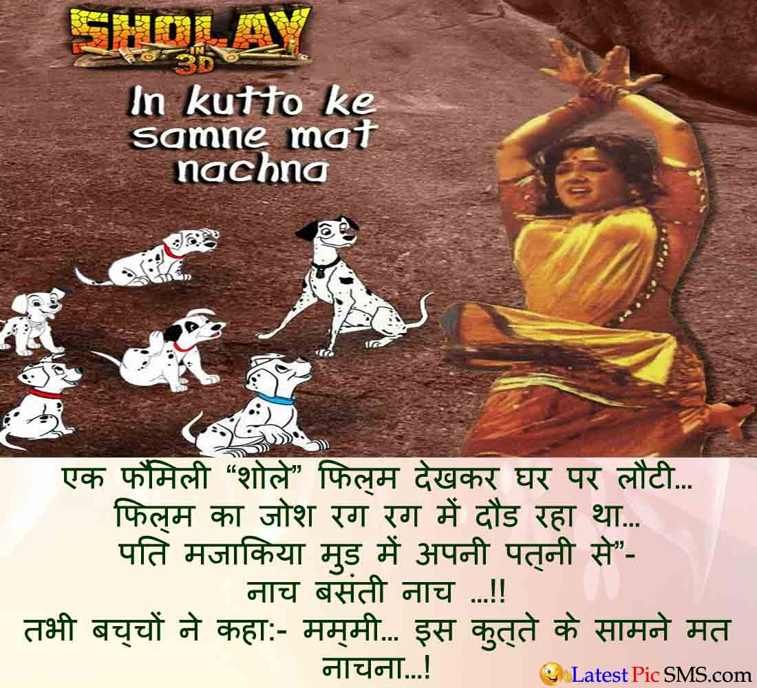 Sholay Movie Basanti Nach Joke