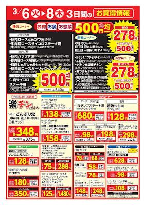 3月6日(火)〜8日(木) 3日間のお買得情報