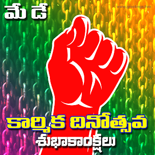International Workers day wishes in Telugu greetings